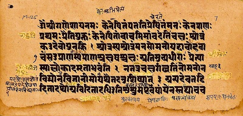 Samaveda,_Sanskrit,_Devanagari